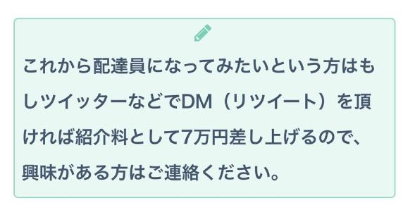 紹介 料 ウーバー