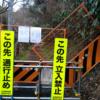 【閲覧注意】現代のゴーストタウン田浦廃村再訪