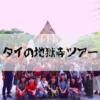 「日本で唯一のタイ地獄寺研究家と巡る地獄寺ツアー」に参加して来ました。