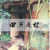 【閲覧注意】田浦廃村 in 横須賀〜現代のゴーストタウン〜