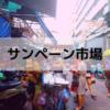 【バンコク仕入れ】サンペーン市場はチャイナタウンの問屋街