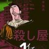 【漫画・読書感想】「殺し屋1」by山本英夫を読み解く