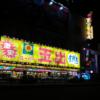 初大阪旅行①〜成田空港から関空、スーパー玉出の惣菜まで〜