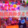 【東京の珍スポット】駄民具のダミラ in 野方文化マーケット
