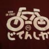 【タイ】バンコクで見つけた変な(面白い)日本語Tシャツその1〜随時更新〜