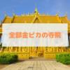 【タイの珍寺】全部金ピカの寺院「Wat Paknam Jolo」