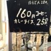 【西成の珍スポ】コーヒー一杯160円の激安コーヒーショップマル屋はオーナーが独特