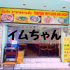 【バンコク・おすすめ】大衆食堂イムちゃん(IM CHAN)の全メニュー